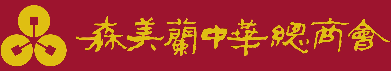 森美兰中华总商会
