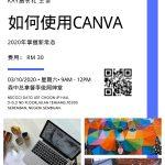 """""""如何使用CANVA""""讲解会"""