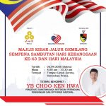 欢庆第63届国庆日暨马来西亚日升旗礼